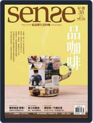Sense 好/感 (Digital) Subscription May 19th, 2015 Issue