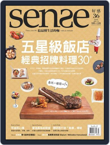Sense 好/感 (Digital) March 13th, 2015 Issue Cover