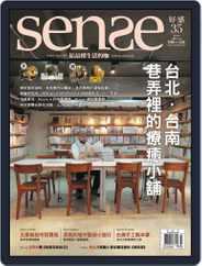 Sense 好/感 (Digital) Subscription January 8th, 2015 Issue