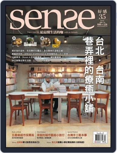 Sense 好/感 (Digital) January 8th, 2015 Issue Cover