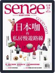 Sense 好/感 (Digital) Subscription December 8th, 2014 Issue
