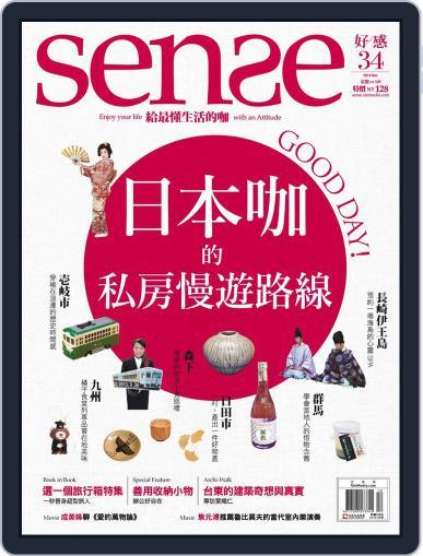 Sense 好/感 (Digital) December 8th, 2014 Issue Cover