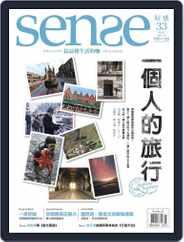 Sense 好/感 (Digital) Subscription November 6th, 2014 Issue