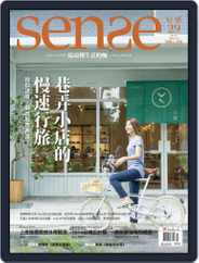 Sense 好/感 (Digital) Subscription July 1st, 2014 Issue