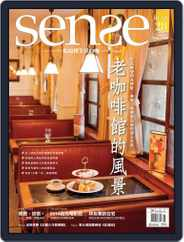 Sense 好/感 (Digital) Subscription June 5th, 2014 Issue