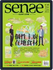 Sense 好/感 (Digital) Subscription January 10th, 2014 Issue