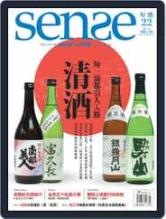 Sense 好/感 (Digital) Subscription November 12th, 2013 Issue