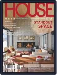 House Style 時尚家居 (Digital) Subscription September 17th, 2019 Issue
