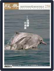Rhythms Monthly 經典 (Digital) Subscription December 27th, 2019 Issue