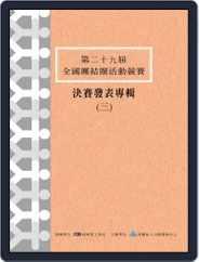 Taiwan Continuous Improvement Award 中衛中心《團結圈發表專輯》 Magazine (Digital) Subscription February 17th, 2017 Issue