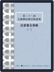 Taiwan Continuous Improvement Award 中衛中心《團結圈發表專輯》 Magazine (Digital) Subscription January 20th, 2016 Issue