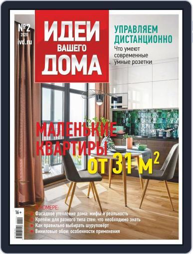 Идеи Вашего Дома March 1st, 2020 Digital Back Issue Cover