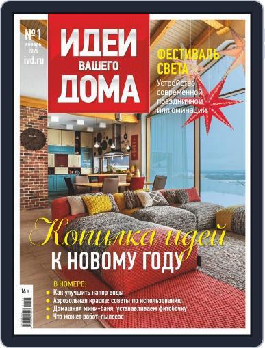 Идеи Вашего Дома January 1st, 2020 Digital Back Issue Cover