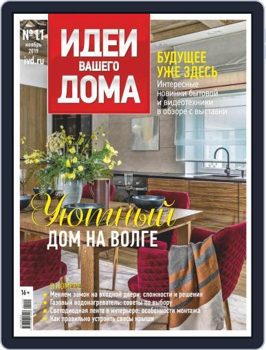 Идеи Вашего Дома November 1st, 2019 Digital Back Issue Cover