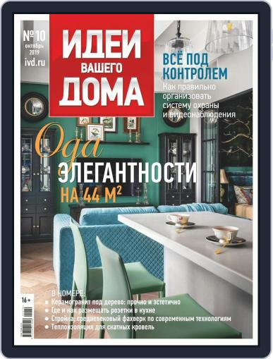 Идеи Вашего Дома October 1st, 2019 Digital Back Issue Cover