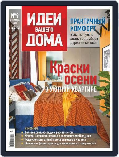 Идеи Вашего Дома September 1st, 2019 Digital Back Issue Cover