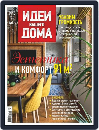 Идеи Вашего Дома August 1st, 2019 Digital Back Issue Cover