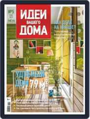 Идеи Вашего Дома (Digital) Subscription May 1st, 2019 Issue