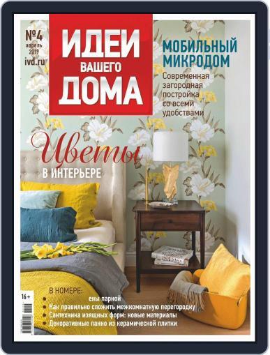 Идеи Вашего Дома April 1st, 2019 Digital Back Issue Cover