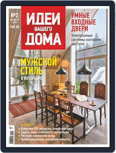 Идеи Вашего Дома February 1st, 2019 Digital Back Issue Cover