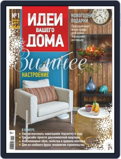 Идеи Вашего Дома January 1st, 2019 Digital Back Issue Cover