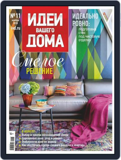 Идеи Вашего Дома November 1st, 2018 Digital Back Issue Cover