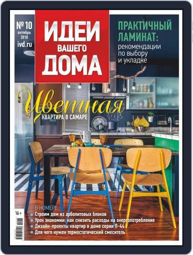 Идеи Вашего Дома October 1st, 2018 Digital Back Issue Cover