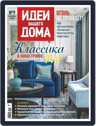 Идеи Вашего Дома September 1st, 2018 Digital Back Issue Cover