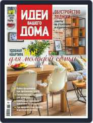 Идеи Вашего Дома (Digital) Subscription August 1st, 2018 Issue