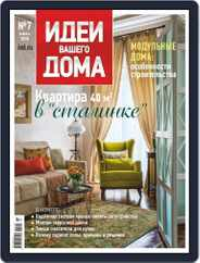 Идеи Вашего Дома (Digital) Subscription July 1st, 2018 Issue