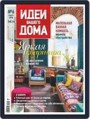 Идеи Вашего Дома (Digital) Subscription June 1st, 2018 Issue