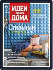 Идеи Вашего Дома (Digital) Subscription May 1st, 2018 Issue