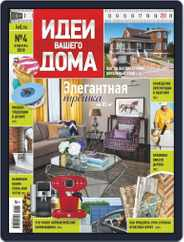 Идеи Вашего Дома (Digital) Subscription April 1st, 2018 Issue
