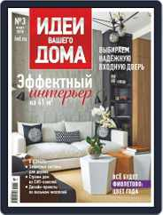 Идеи Вашего Дома (Digital) Subscription March 1st, 2018 Issue