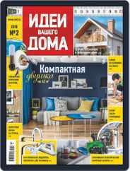 Идеи Вашего Дома (Digital) Subscription February 1st, 2018 Issue