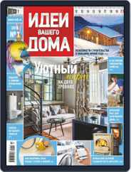 Идеи Вашего Дома (Digital) Subscription January 1st, 2018 Issue