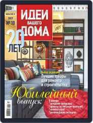 Идеи Вашего Дома (Digital) Subscription October 1st, 2017 Issue