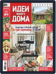 Идеи Вашего Дома (Digital) Subscription September 1st, 2017 Issue
