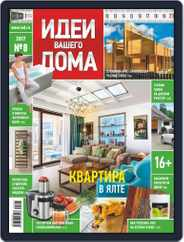 Идеи Вашего Дома (Digital) Subscription August 1st, 2017 Issue