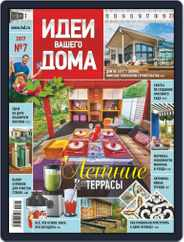 Идеи Вашего Дома (Digital) Subscription July 1st, 2017 Issue