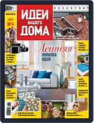 Идеи Вашего Дома (Digital) Subscription June 1st, 2017 Issue