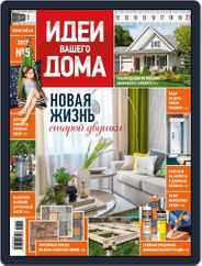 Идеи Вашего Дома (Digital) Subscription May 1st, 2017 Issue