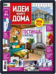 Идеи Вашего Дома (Digital) Subscription April 1st, 2017 Issue