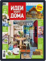 Идеи Вашего Дома (Digital) Subscription March 1st, 2017 Issue