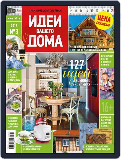 Идеи Вашего Дома March 1st, 2017 Digital Back Issue Cover