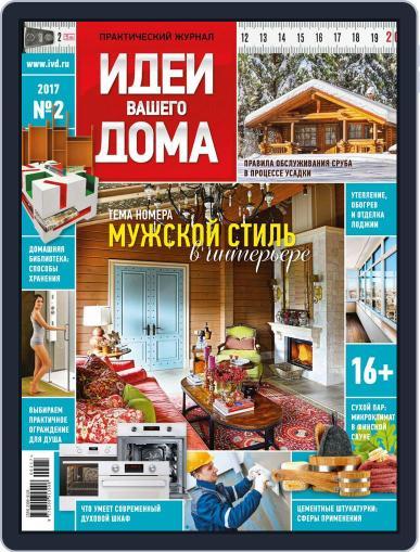 Идеи Вашего Дома February 1st, 2017 Digital Back Issue Cover