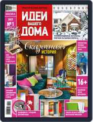 Идеи Вашего Дома (Digital) Subscription January 1st, 2017 Issue