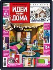 Идеи Вашего Дома (Digital) Subscription January 1st, 2017 Issue