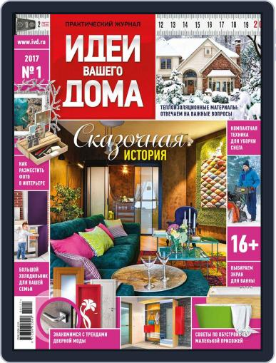 Идеи Вашего Дома January 1st, 2017 Digital Back Issue Cover
