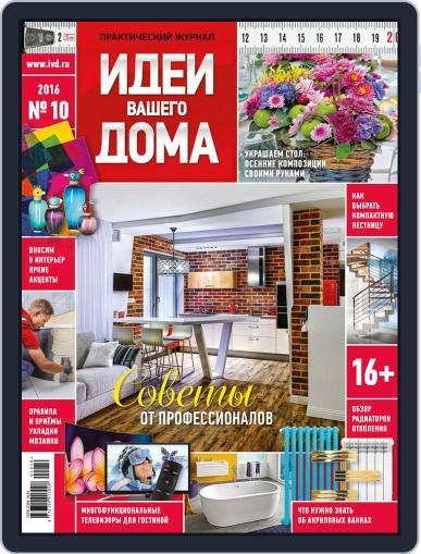 Идеи Вашего Дома October 3rd, 2016 Digital Back Issue Cover